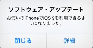 iphone-ios9-ready-ios9-message