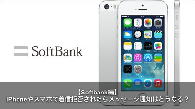 iphone softbank