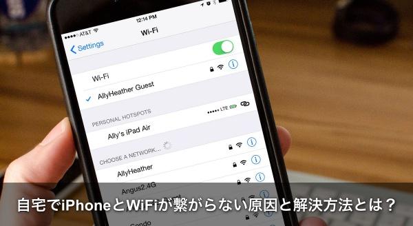 wifi,iphone,設定