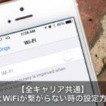 iPhoneとwifiが繋がらない時の設定とは?au/docomo/softbank