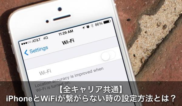 iphone wifi01