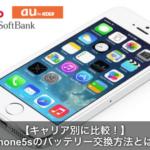 【最新】iPhone5sのバッテリー交換方法をau/docomo/softbankで比較!