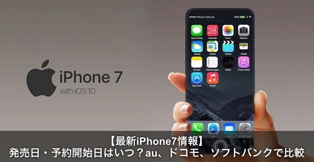 iphone7 bana