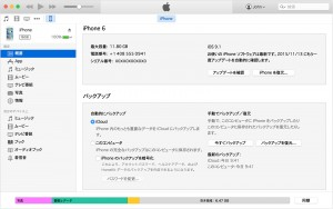 itunes-elcapitan-encrypt-iphone-backup