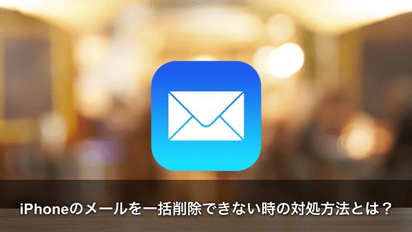 メール,一括削除,方法