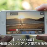 【iPhone5s編】写真や動画のバックアップと復元方法を徹底解説!