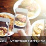 iPhoneメールで複数枚の写真を添付する方法!au/ソフトバンク/ドコモ