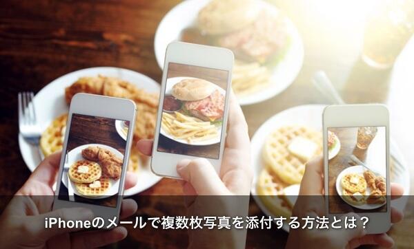 iphone 写真添付