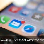 iPhoneのメールを拒否する設定方法!au/docomo/ソフトバンク編