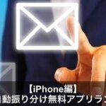 【最新】iPhoneメール自動振り分け無料アプリランキング2018!