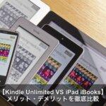 Kindle unlimitedとiPad iBooksのメリットデメリットを比較!評判は?