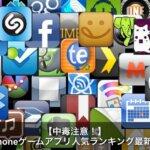 ハマる!中毒注意!iPhoneおすすめ人気アプリゲームランキング2016!
