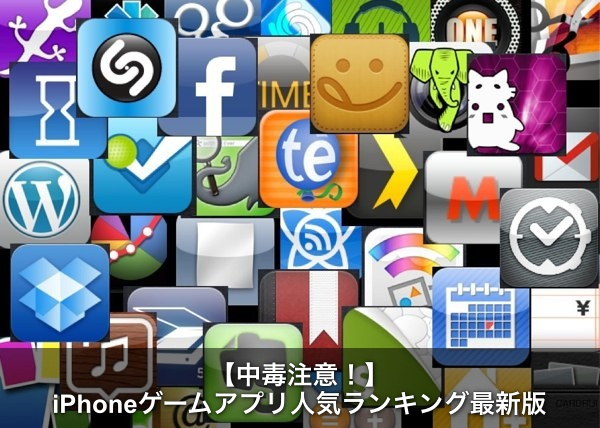 iphone ゲームアプリ
