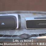 【2016最新】iPhone対応BluetoothスピーカーBOSEvsJBLを徹底比較!