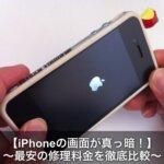 【最安値】iPhoneの画面が真っ暗になる不具合の修理料金を比較!