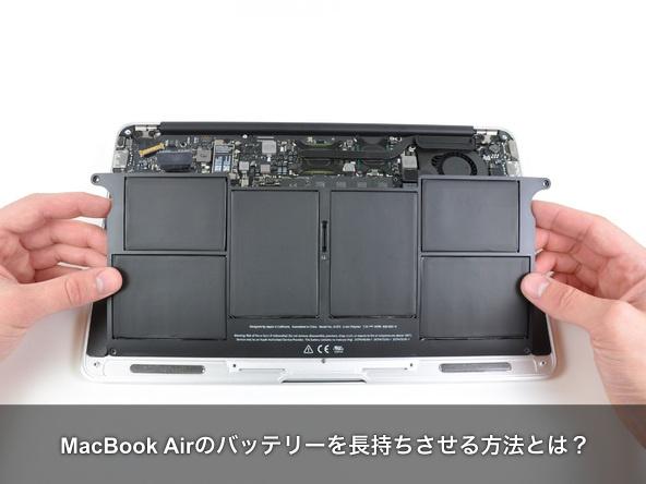 macbook バッテリー