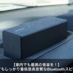 iPhone対応!車で使える低音Bluetoothスピーカー人気ランキング2016!