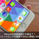 iPhoneの液晶画面不具合でパスコードロック解除できない時の対処方法