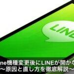 iPhone機種変更後にLINEが開かない原因と治し方とは?au/ドコモetc