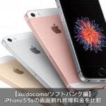 【2017】iPhone5/5sの画面割れ修理料金比較!au/ドコモ/ソフトバンク