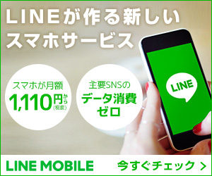 linemobile,申し込み