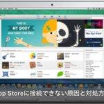 MacでApp storeに接続できない原因と対処方法とは?
