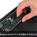 Macbook Airのメモリを交換する方法を徹底解説!