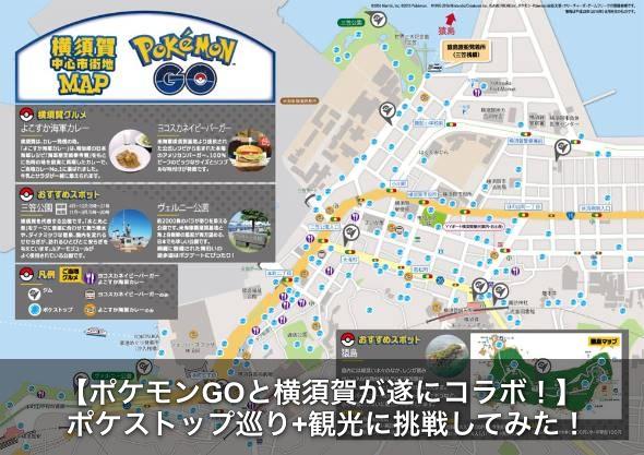 横須賀GO宣言