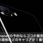iPhone7/7Plusの予約金額の違いをau/ソフトバンク/ドコモで比較!