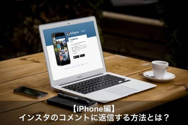 iphone インスタ