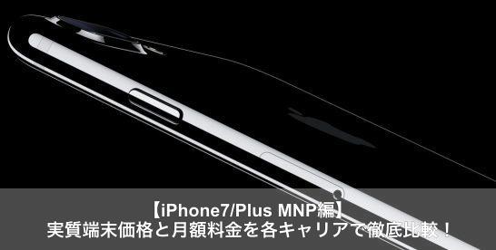 iphone7-ryokin