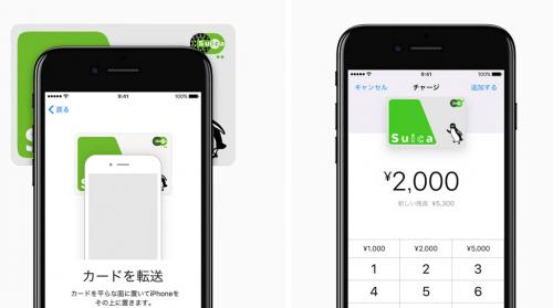 iPhone,Suicaアプリ,データ転送