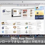 macでApp storeからダウンロードできない原因と対処方法とは?
