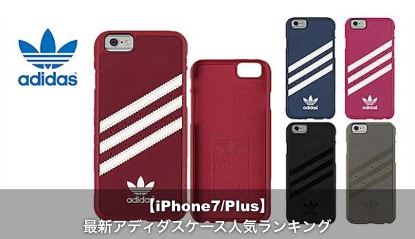 iphone7 ケース アディダス