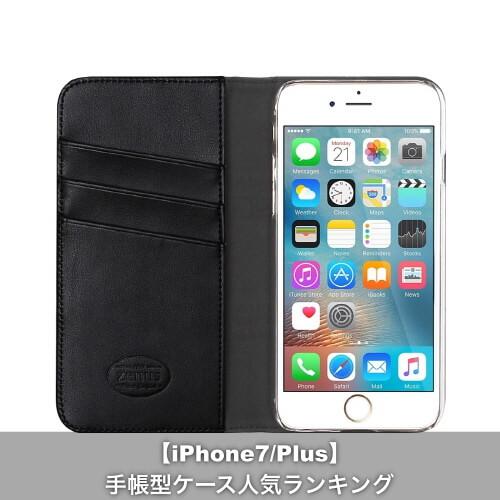 iPhone7 手帳型ケース 人気ランキング