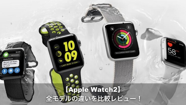 apple-watch2