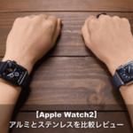 【最新2017】Apple Watch2のアルミとステレンスを比較レビュー!