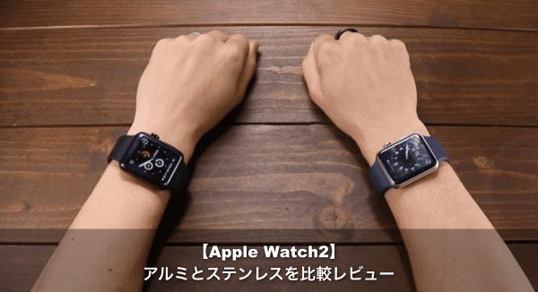 apple watch2