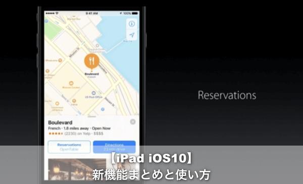 ios10-map-app