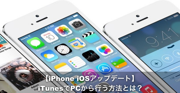 iphone-ios-itunes