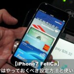 iPhone7搭載のFeliCa(フェリカ)設定方法と使い方とは?
