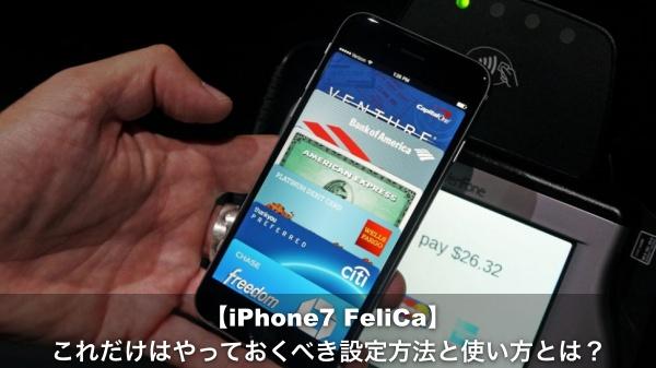 iphone7 felica