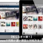 【知らなきゃ損!】iTunesの同期が遅い原因と対処方法とは?