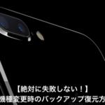 【絶対に失敗しない】iPhone機種変更時のバックアップと復元方法とは?