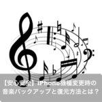 【安心安全】iPhone機種変更時の音楽バックアップと復元方法とは?