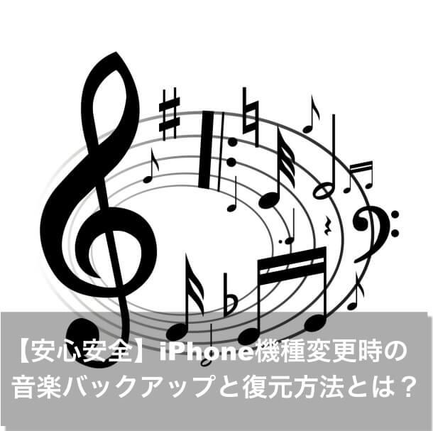 iPhone 機種変更 音楽 バックアップ 復元方法