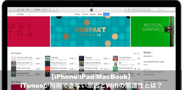 iPhone iTunes 同期
