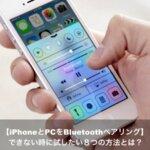 iPhoneとPCをBluetoothでペアリング!できない時に試したい8つの方法