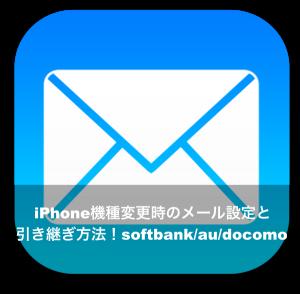 iPhone 機種変更 メール 設定 引き継ぎsoftbank au docomo