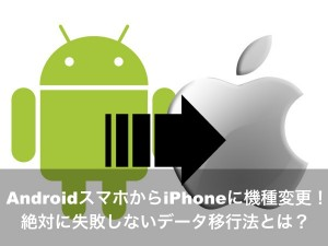 Android iPhone 機種変更 データ移行